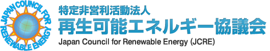 再生可能エネルギー協議会 Japan Council for Renewable Energy(JCRE)